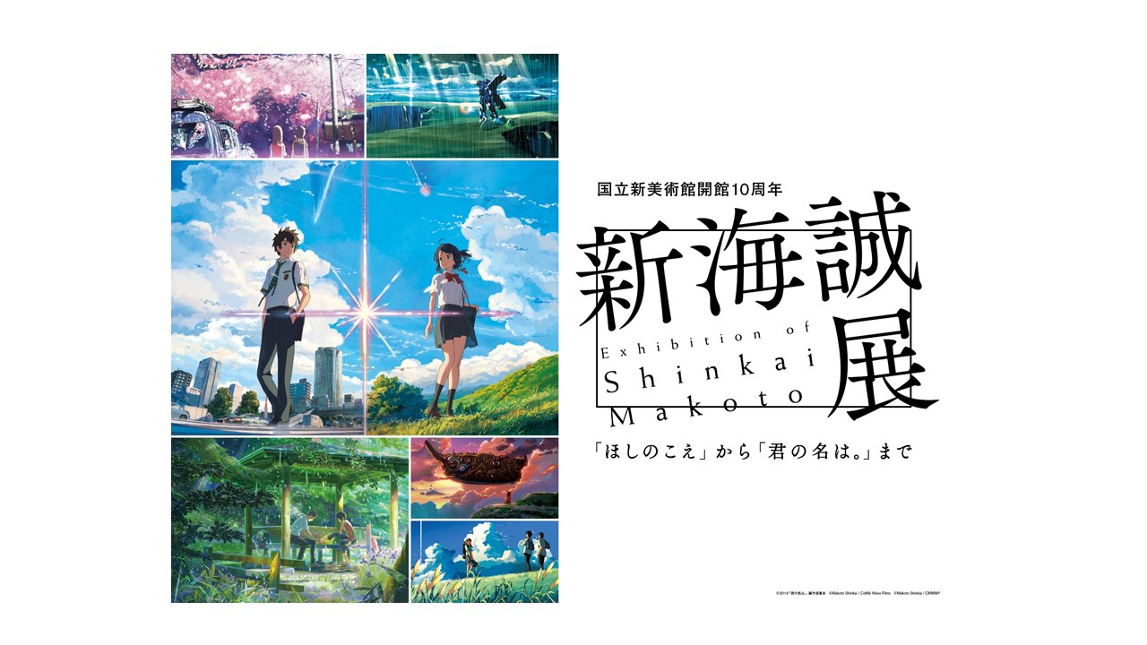 nact-makoto-shinkai-exhibition slider
