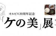 """The Aesthetics of the Ordinary"" exhibition (amuzen article)"
