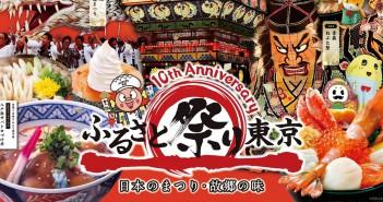 Furusato Matsuri Tokyo 2018 – festivals and tastes of Japan
