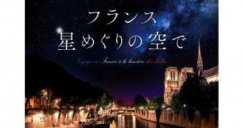 Planetarium TENKU: Travel to France by starlight (amuzen article)