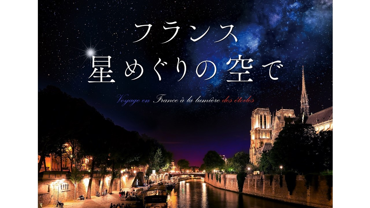 title photo planetarium-tenku-travel-to-france-by-starlight