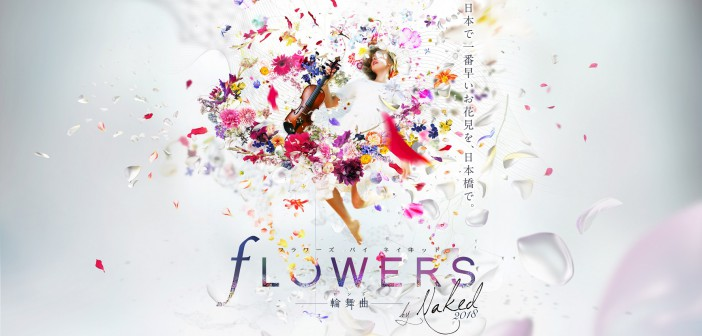 "amuzen ""FLOWERS by NAKED 2018 Rondo"""