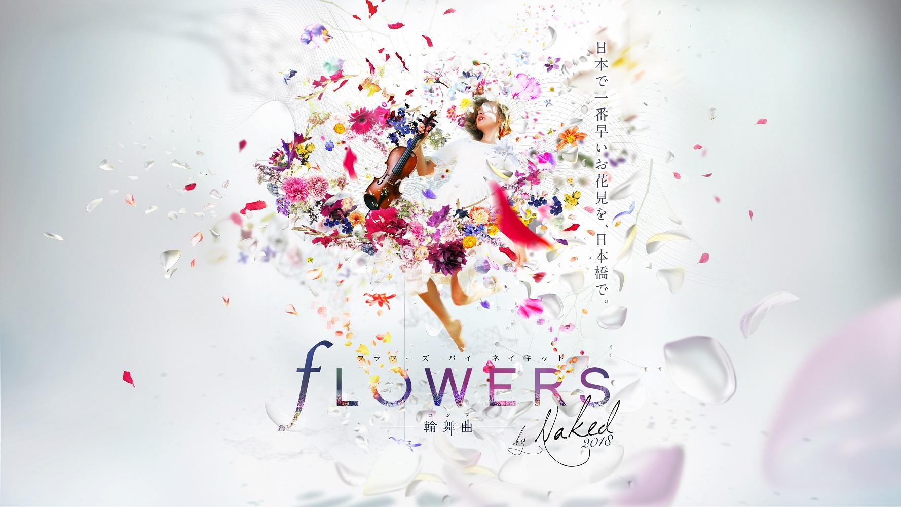 Flowers2018-nihonbashi_MV_yoko_1117-2_fin_S