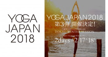 "amuzen ""YOGA JAPAN 2018"""