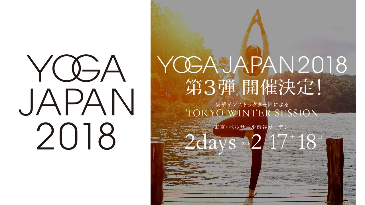 yoga japan 2018 スライダー