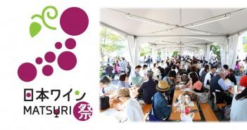 "amuzen ""Japanese Wine Festival 2018"" (Nihon Wine MATSURI)"