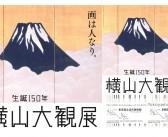 Taikan Yokoyama 150th anniversary exhibition