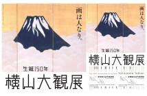 "amuzen ""Yokoyama Taikan exhibition"" in Tokyo, 2018"