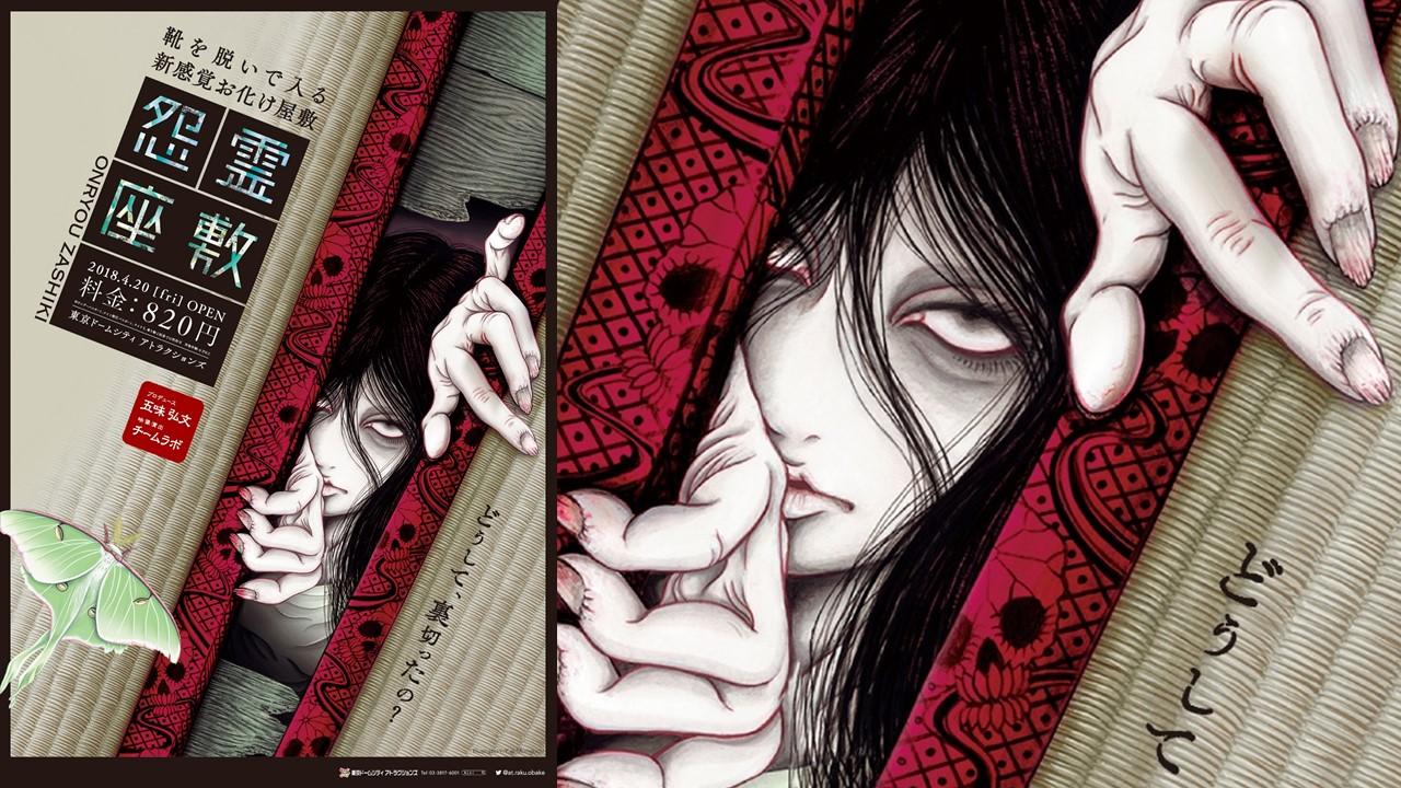 "amuzen ""Onryo-zashiki"" haunted house at Tokyo Dome City Attractions"