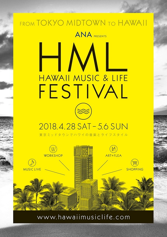 "amuzen Hawaii festival in Roppongi ""ANA presents HML FESTIVAL"""