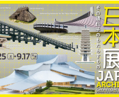 """""""Japan in Architecture"""" exhibition at Mori Art Museum"""
