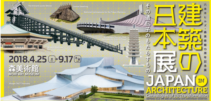 "amuzen ""Japan in Architecture"" exhibition at Mori Art Museum"