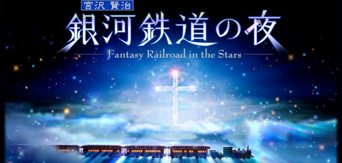 "amuzen ""Fantasy Railroad in the Stars at Planetarium Manten"""