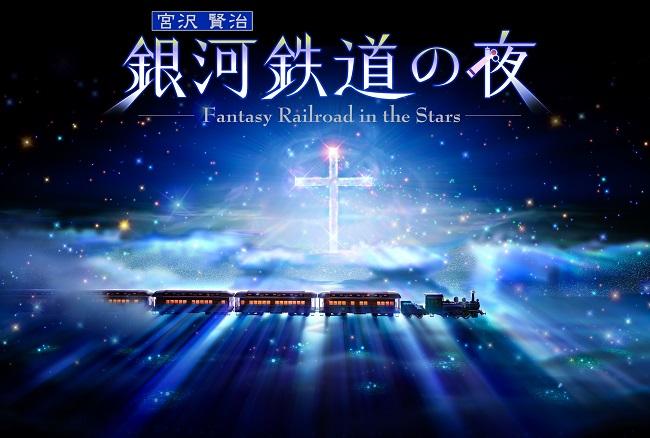 銀河鉄道の夜_作品ビジュアル