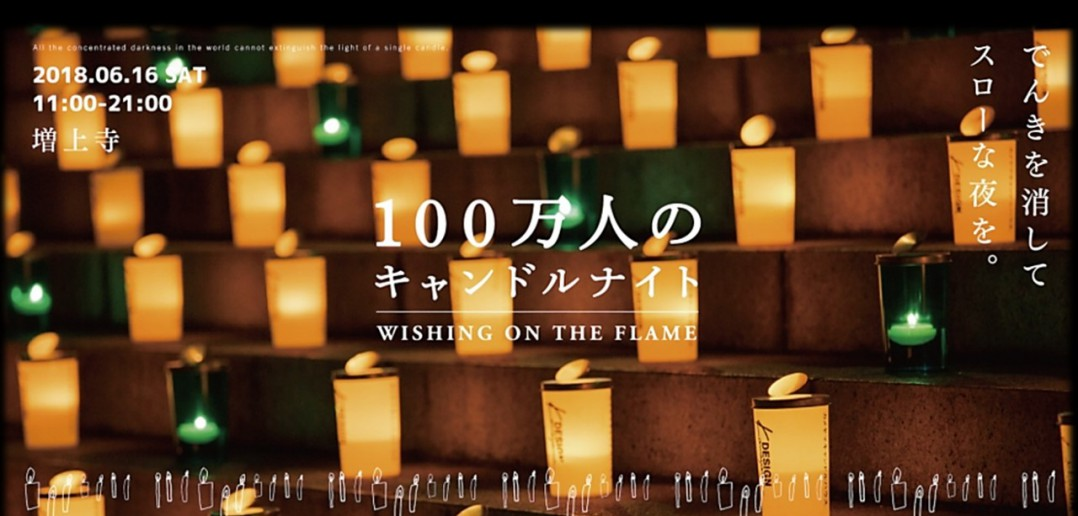 "amuzen ""A Million People's Candle Night 2018 at Zojo-ji Temple"""