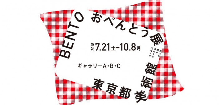 BENTO—Design for Eating, Gathering and Communicating