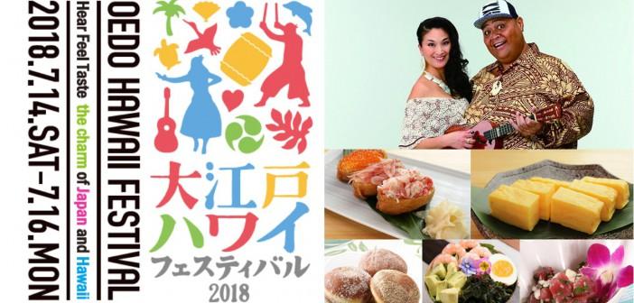 Oedo Hawaii Festival 2018