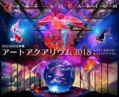 ECO EDO Nihonbashi Art Aquarium 2018