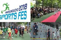 Marunouchi Sports Fest 2018