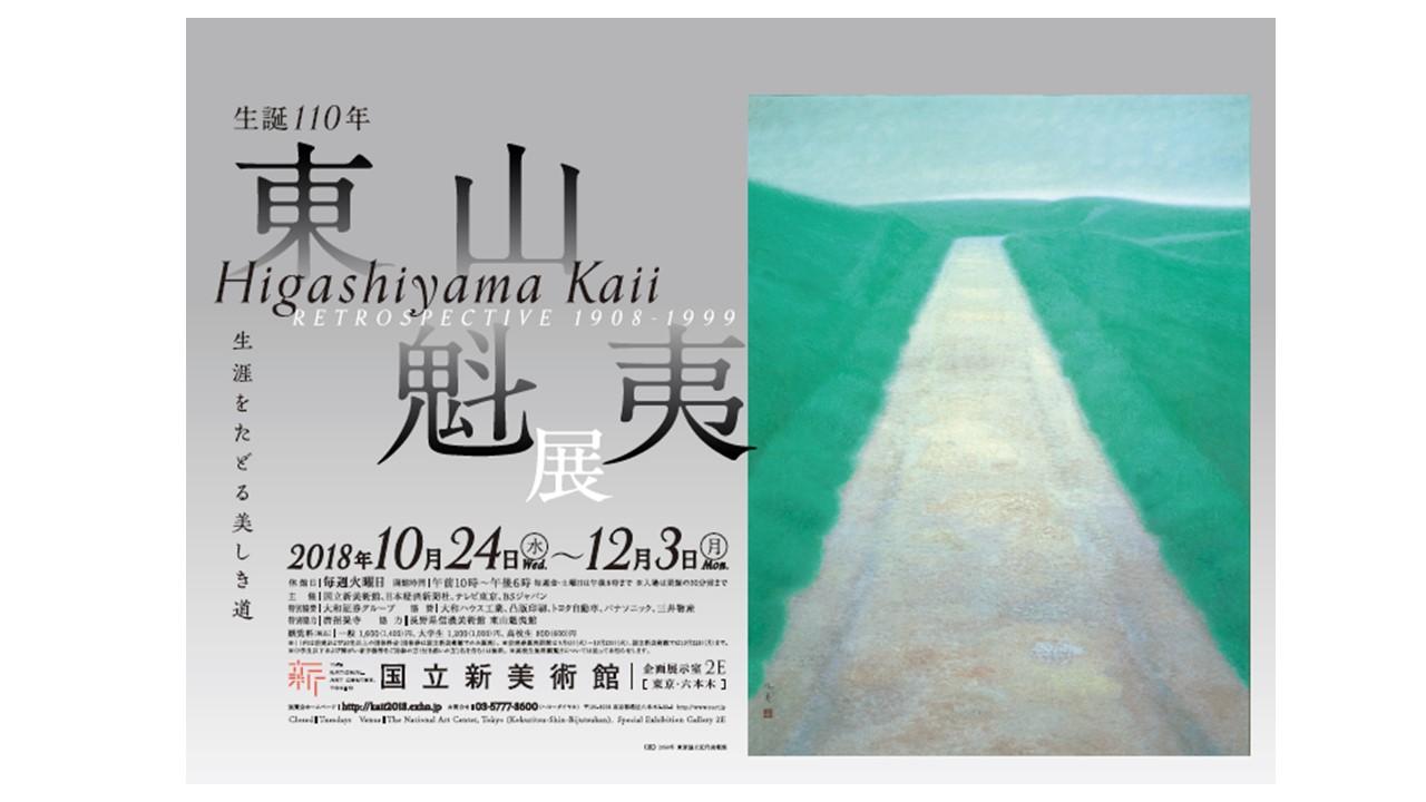 Kaii Higashiyama exhibition 2018 (Tokyo)