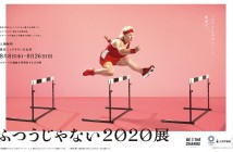 Extraordinary 2020 Exhibition – Tokyo Midtown Hibiya