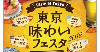 Taste of Tokyo (Tokyo Ajiwai Festa) 2018
