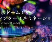 Tokyo Dome City Winter Illumination 2018-2019