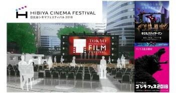 Hibiya Cinema Festival 2018
