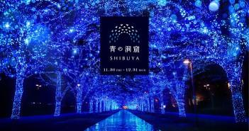 Blue Cave SHIBUYA 2018