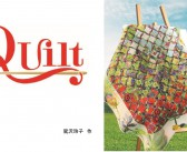 Tokyo International Quilt Festival 2019