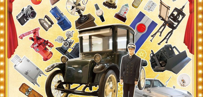 """""""A Thousand Wonders of Japanese Technology"""" exhibition"""