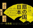 """In the Country of Fans, Japan"" exhibition - Suntory Museum of Art"