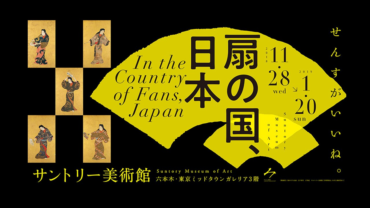 """""""In the Country of Fans, Japan"""" exhibition - Suntory Museum of Art"""