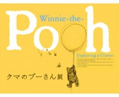 """""""Winnie-the-Pooh: Exploring a Classic"""" in Tokyo 2019"""