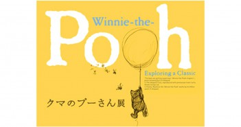 """Winnie-the-Pooh: Exploring a Classic"" exhibition Tokyo 2019"