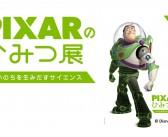 """The Science Behind PIXAR"" exhibit Tokyo 2019"