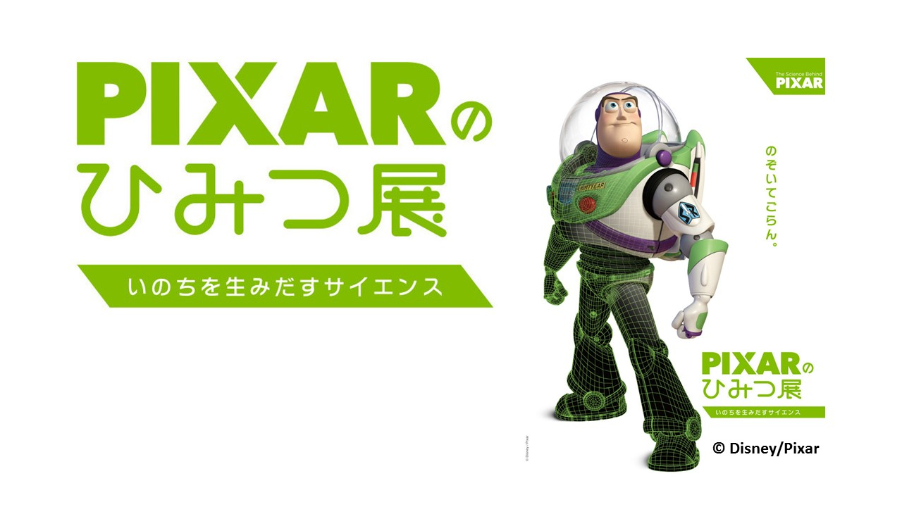 """The Science Behind PIXAR"" exhibition Tokyo 2019"