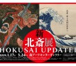 """Hokusai Updated"" exhibition in Tokyo 2019"