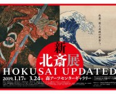 """""""Hokusai Updated"""" exhibition in Tokyo 2019"""