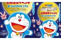 2019 Doraemon movie celebration at Sunshine City