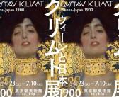 The Klimt exhibition in Tokyo 2019