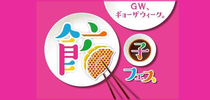 Gyoza Fest 2019 (Tokyo)