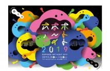 Roppongi Art Night 2019