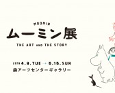 Moomin Exhibition at Mori Arts Center Gallery