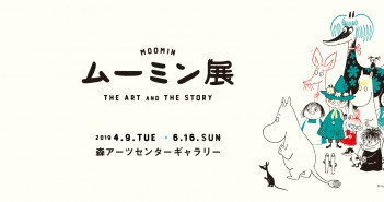 Moomin Exhibition at Mori Arts Center Gallery