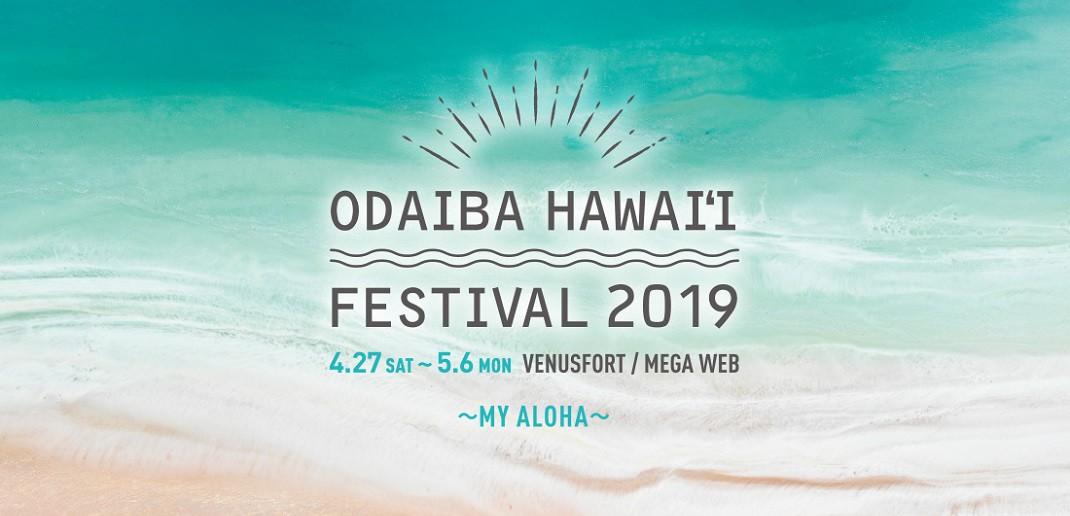 Odaiba Hawaii Festival 2019