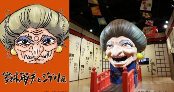 Toshio Suzuki and Studio Ghibli Exhibition (2019, Tokyo)