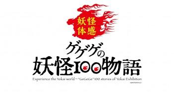 "GeGeGe 100 Stories of Yokai""at Sunshine City"
