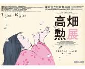 """""""Takahata Isao"""" exhibition Tokyo 2019"""