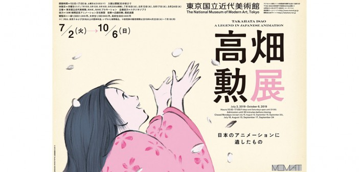 Takahata Isao: A legend in Japanese Animation (The National Museum of Modern Art Tokyo)